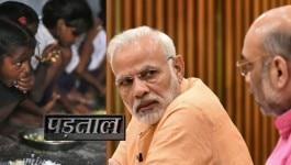 पड़ताल: क्या मोदी राज में भारत भुखमरी में 55वें स्थान से गिरकर 102 पर पहुंच गया है?