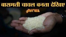खेत से थाली तक चावल कैसे बनता और पहुंचता है, जानिए