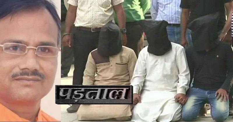 पड़तालः क्या कमलेश तिवारी के आरोपियों को सिर्फ 10 घंटे में सूरत से लखनऊ पकड़ लाई UP पुलिस