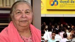 बेटी के ढाई करोड़ PMC बैंक में अटके थे, मां को पता चला तो हार्ट अटैक से मौत हो गई