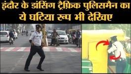 भयंकर वायरल: इंदौर डांसिंग ट्रैफिक पुलिस और योगी आदित्यनाथ के कुत्ते ने इंटरनेट पर इतने व्यूज़ बटोरे