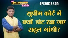 राफेल को सुप्रीम कोर्ट की क्लीन चिट और राहुल को डांट। दी लल्लनटॉप शो|Episode 345