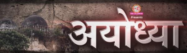Ayodhya Banner Final