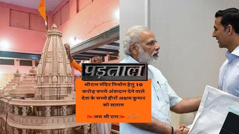 क्या वाकई अक्षय कुमार ने राम मंदिर के निर्माण के लिए 10 करोड़ दान किए हैं?