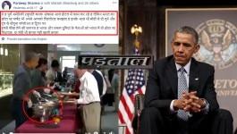 पड़ताल: क्या अमेरिका के पूर्व राष्ट्रपति बराक ओबामा होटल में काम करने लगे हैं?