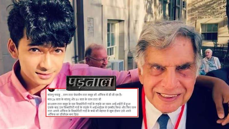 पड़ताल: क्या रतन टाटा ने सिक्योरिटी गार्ड के बेटे को ऑफिस का मैनेजर बना दिया?