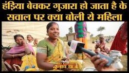 झारखंड चुनाव यात्रा: हाट बाजार में हंडिया बेचने वाली महिलाओं की सुनिए
