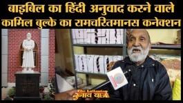 जानिए फादर कामिल बुल्के के बारे में जिन्होंने अंग्रेजी से हिंदी डिक्शनरी बनाई, बाइबिल का हिंदी अनुवाद किया