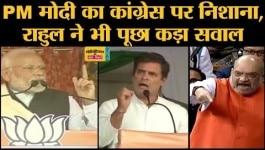 पॉलिटिक्स का छोटा रिचार्ज: अमित शाह ने दिया जवाब, नरेंद्र मोदी और राहुल गांघी ने झारखंड में एक दूसरे पर निशाना साधा