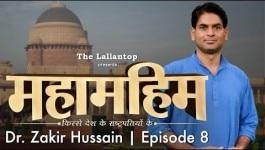 महामहिम: पहले मुस्लिम राष्ट्रपति के लिए इंदिरा ने क्या चाल चली?