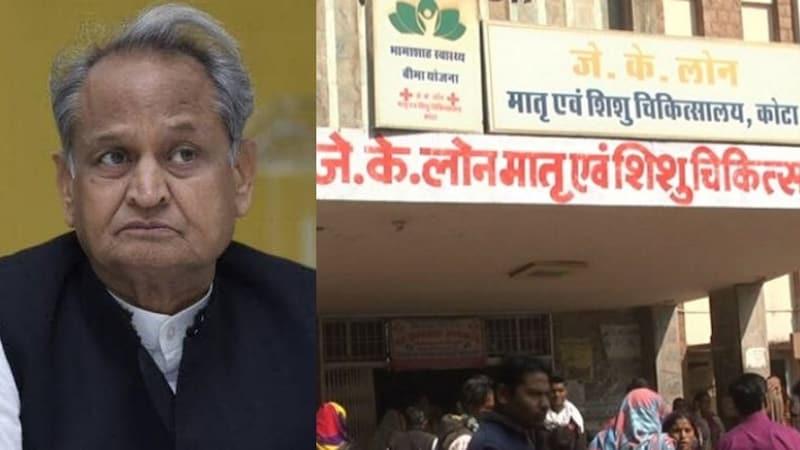 एक महीने में 77 बच्चों की मौत पर राजस्थान के CM बोले- इसमें कोई नई बात नहीं है