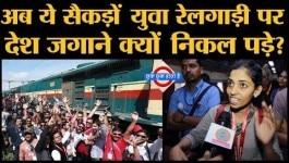 जागृति यात्रा: भारत भ्रमण पर निकली एक ट्रेन जिसमें सवार हैं 500 एंटरप्रेन्योर