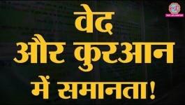 नई दिल्ली विश्व पुस्तक मेला के 'आंतर धार्मिक सौहार्द' स्टॉल पर हिंदू-मुस्लिम धर्मग्रंथों का सार जानिए
