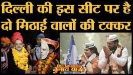 दिल्ली चुनाव: विश्वासनगर सीट से AAP कैंडिडेट दीपक सिंगल की मिठाई की दुकान फेमस क्यों है?