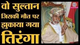 जानिए PM मोदी और भारत के करीबी ओमान के सुल्तान काबूस बिन सईद अल सईद की कहानी