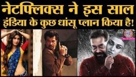 नेटफ्लिक्स ने इस साल इंडियन दर्शकों के लिए 4 डायरेक्टर्स के साथ 4 फिल्में बनाएगा