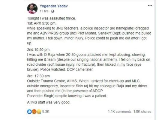 योगेंद्र ने फेसबुक पोस्ट कर अपने ऊपर हुए हमले के बारे में बताया