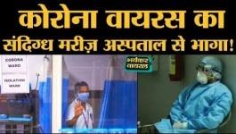 भयंकर वायरल: कोरोनावायरस की जांच के लिए भर्ती किया गया मरीज़ अस्पताल से भागा