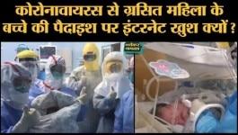 भयंकर वायरल: कोरोना वायरस से ग्रसित महिला ने बच्चे को जन्म दिया