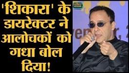शिकारा के डायरेक्टर विधु विनोद चोपड़ा ने आलोचकों को 'गधा' क्यों कहा?