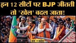 दिल्ली इलेक्शन 2020: इन 12 सीटों पर जीती आम आदमी पार्टी इसलिए मिली दिल्ली की सत्ता