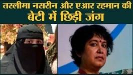 बुर्के को लेकर तस्लीमा नसरीन और एआर रहमान की बेटी खतीजा में हुई बहस