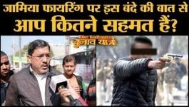 दिल्ली चुनाव: जामिया और शाहीन बाग फायरिंग पर लोग PM मोदी और अमित शाह से क्या चाहते हैं?