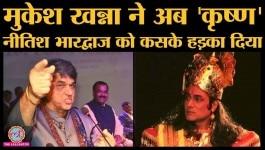 'शक्तिमान' वाले मुकेश खन्ना ने 'कृष्णा' के नीतीश भारद्वाज को क्यों हड़ाया है?