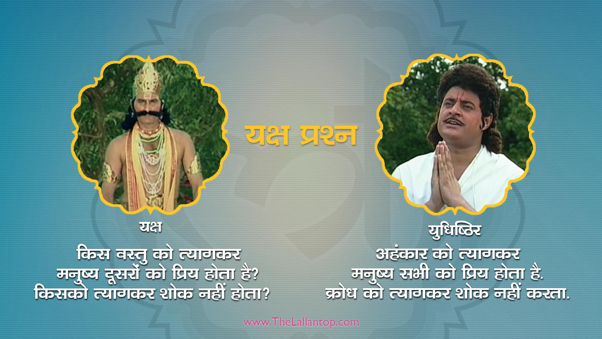 mahabharata 7