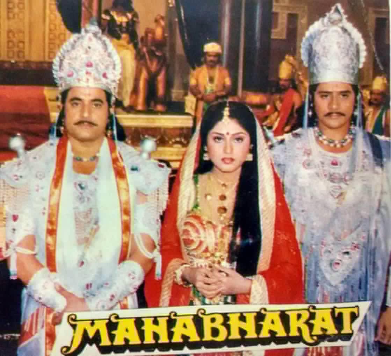 महाभारत के पोस्टर पर युधिष्ठिर और द्रौपदी के साथ अर्जुन.