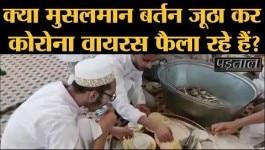 पड़ताल: बर्तनों को जीभ से जूठा कर रहे लोगों का वीडियो क्या निज़ामुद्दीन के तबलीगी जमात का है?