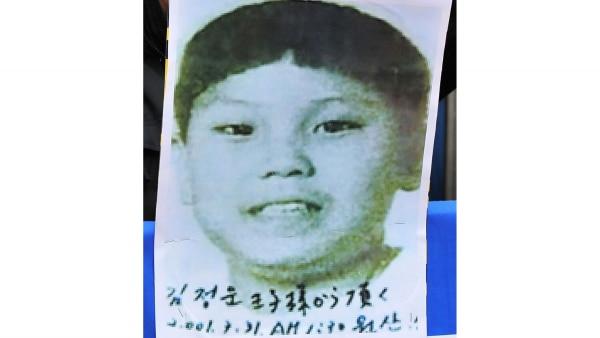 Kim Jong Un Child