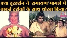 प्रसार भारती के CEO ने रामायण के हटाए गए सीन्स पर जो कहा, वो पूरी तरह सही नहीं!