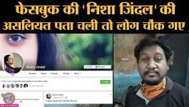 फेसबुक पर निशा जिंदल के नाम से अकाउंट बनाने वाले की सच्चाई रायपुर पुलिस स्टेशन से पता चली