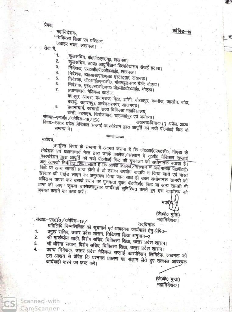 13 अप्रैल को DGME की ओर से लिखा गया पत्र, जिसके लीक होने की जांच चल रही है.