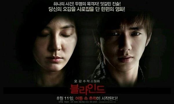 'ब्लाइंड' का कोरियन पोस्टर.