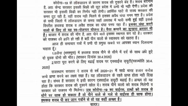 Bharat Singh Letter