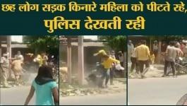उत्तर प्रदेश के बलरामपुर में एक महिला को बिजली कनेक्शन लेने पर उसके ही परिवार के लोग पीटने लगे