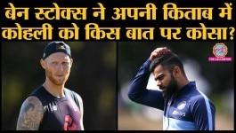वर्ल्ड कप 2019 में टीम इंडिया की हार के बाद विराट कोहली के बयान पर बेन स्टोक्स क्यों बरसे?