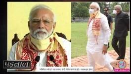 पड़ताल: क्या पश्चिम बंगाल दौरे पर गए PM मोदी के सामने 'चौकीदार चोर है' के नारे लगने लगे?