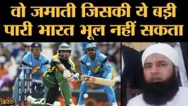 इंडिया के ख़िलाफ इतिहास रचने से पहले नेट्स पर मैच क्यों खेला ये जमाती?
