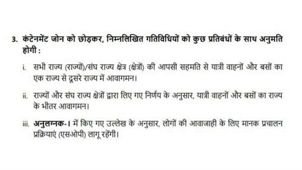 सरकारी बसें और ट्रांसपोर्ट चलाने को लेकर केंद्र सरकार की ओर से जारी निर्देश.