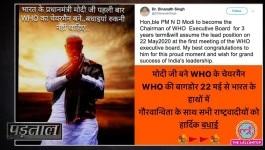 पड़ताल: क्या प्रधानमंत्री नरेंद्र मोदी विश्व स्वास्थ्य संगठन के चेयरमैन बनाए गए?