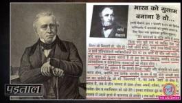 पड़ताल: क्या मैकाले ने कहा था, 'भारत को गुलाम बनाने के लिए वहां की संस्कृति भ्रष्ट करनी होगी'?