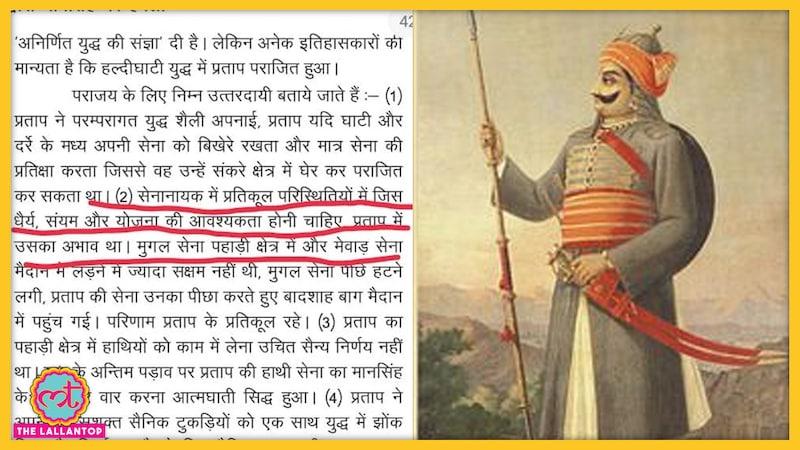 राजस्थान में महाराणा प्रताप को लेकर फिर से हंगामा क्यों हो रहा है?