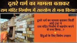 पड़ताल: क्या शिरड़ी के साईं बाबा ट्रस्ट ने राम मंदिर निर्माण में दान देने से इंकार कर दिया?