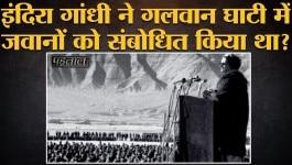 पड़ताल: क्या इंदिरा गांधी गलवान घाटी में सैनिकों को संबोधित कर रही हैं?