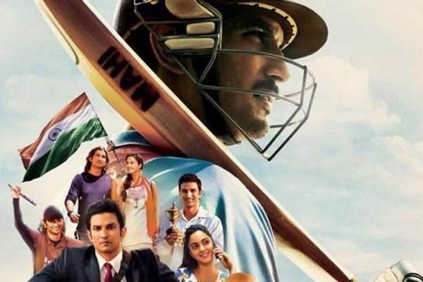 फिल्म एमएस धोनी काफी सफल रही थी. इस फिल्म के लिए सुशांत सिंह राजपूत ने धोनी की हज़ारों फोटो और वीडियो देखे थे.