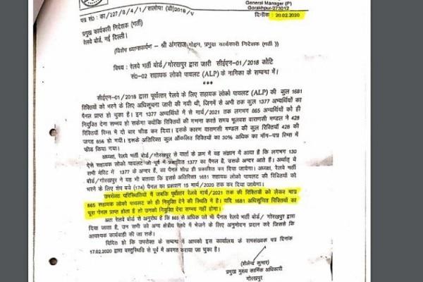 20 फरवरी 2020 को NER ने पत्र लिख कर रेलवे बोर्ड से सरप्लस कैंडिडेट्स को ट्रांसफर करने की बात कही.