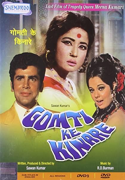 मीना कुमारी की आखिरी फिल्म 'गोमती के किनारे' का डीवीडी कवर. फिल्म में मीना कुमारी के अलावा मुमताज और भारत भूषण ने भी काम किया था.